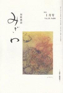 migiwa201501