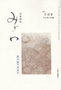 migiwa201507