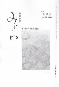 migiwa201509