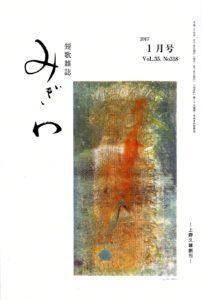 migiwa1701